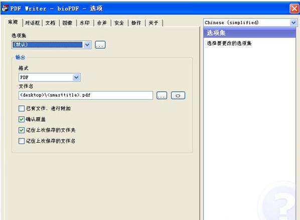 好用的文档转换成pdf(PDF Writer)下载10.3.0.2191 官方中文版