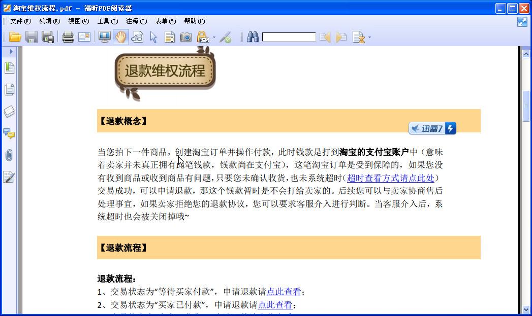 淘宝维权流程pdf电子书-东坡下载