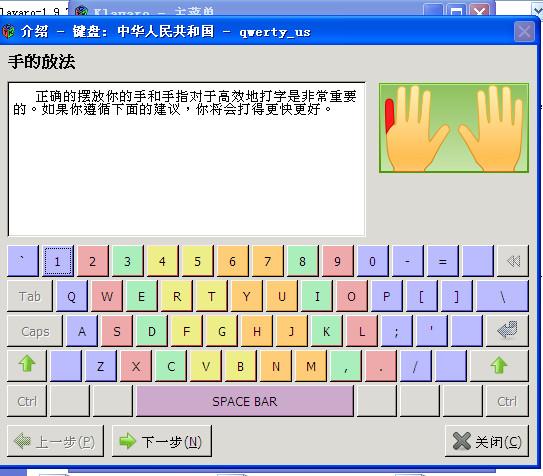 手机qq语音打字_键盘打字练习软件(Klavaro)v1.9.7官方中文版-东坡下载