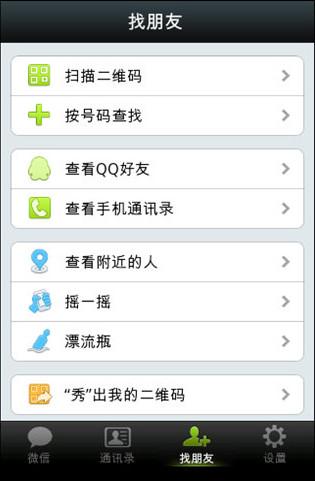 微信电脑客户端win7_微信电脑客户端V2.3.1绿色精简版-东坡下载