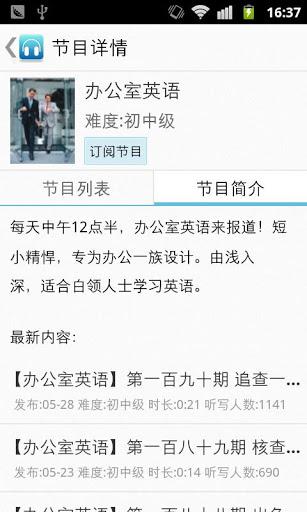 沪江听力酷(手机英语听力软件)1.5.0安卓版- 学