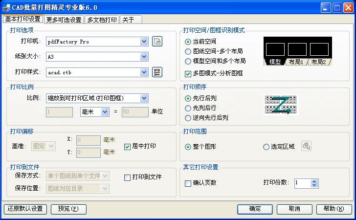 批量不能cad格式|CAD批量打图图纸6.1.0中文cad成转换能打印精灵pdf文件名图片