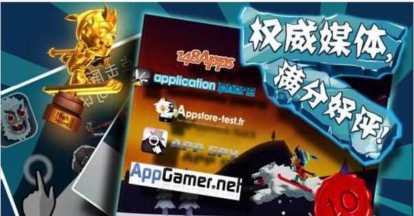 冒险大滑雪安卓版V2.0.3中文版-竞速时尚体育马术