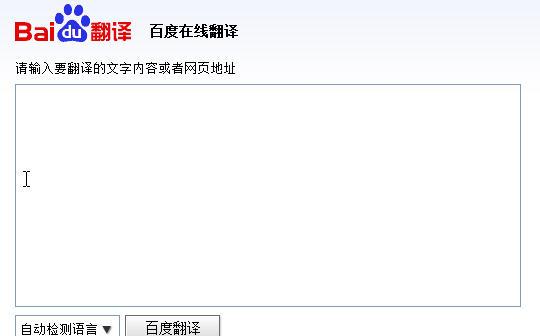 百度在线翻译器(中英在线翻译工具)v1.0 绿色免费版