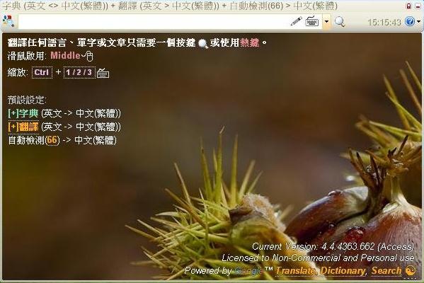 Dictionary .NET(支持42种语音的全文翻译工具)下载V3.5.4169 多国语绿色版