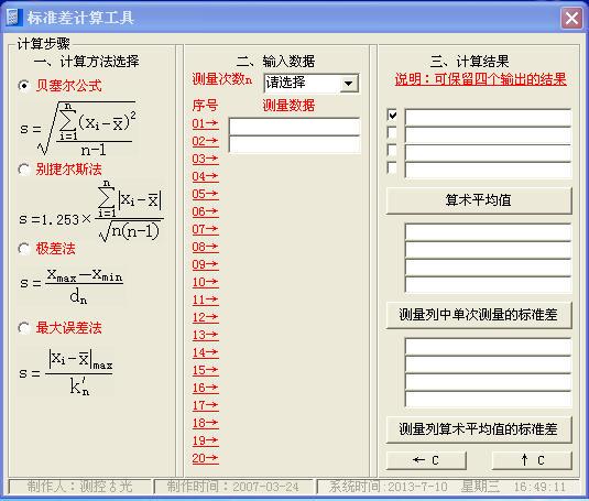 标准差计算公式|标准差计算工具(标准差计算器