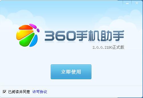 360手机助手电脑 版 下载 360手机助手 pc版 独