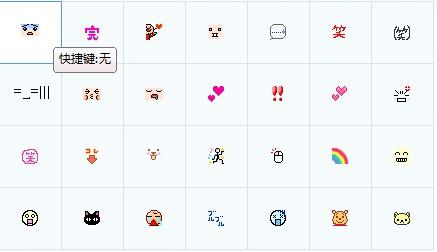 qq表情大全必备|日系小表情(QQ表情下载)分走暴表情包可爱图小图片