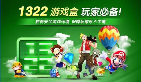 4399(1322)游戏盒下载 1322(4399)游戏盒子(好