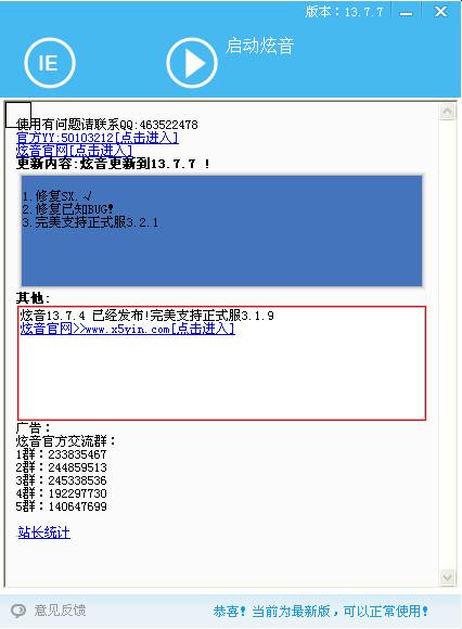 炫舞炫音挂下载_qq炫舞炫音挂下载炫音三代免费下载v3830sp