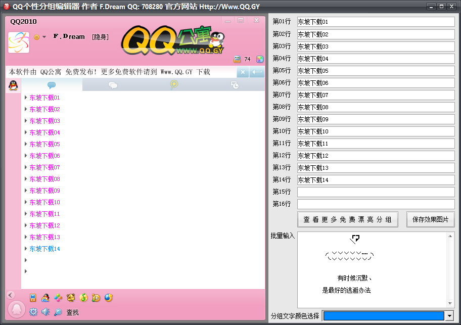 QQ分组设计软件 QQ跑道分组编辑器1.0个性单绿色式养鱼设计图图片