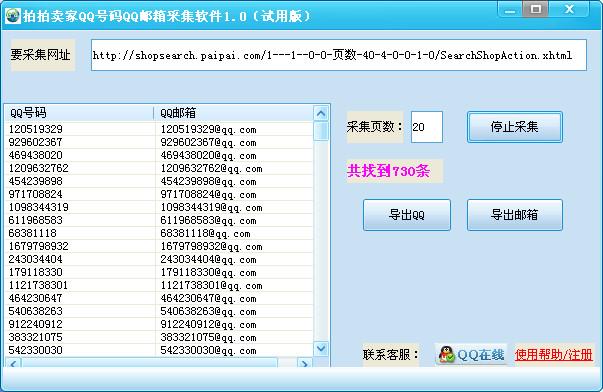 拍拍卖家qq号码qq邮箱采集软件v1.0 绿色免费版