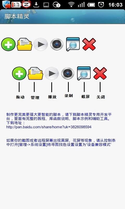 脚本精灵 手机按键精灵 1.0.5 安卓免费版图片
