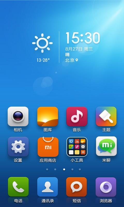 小米桌面下载|小米桌面3.8.1 最新安卓版-东坡下载