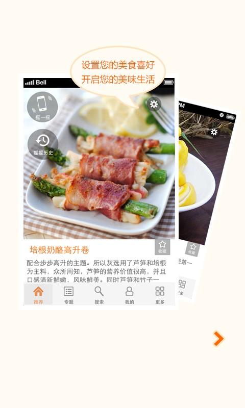 排骨霸王V2.1.8安卓版-v排骨实用成都大嘴菜谱菜单精灵图片