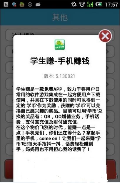 学生赚(手机赚钱软件)V5.130901 官方版-理财