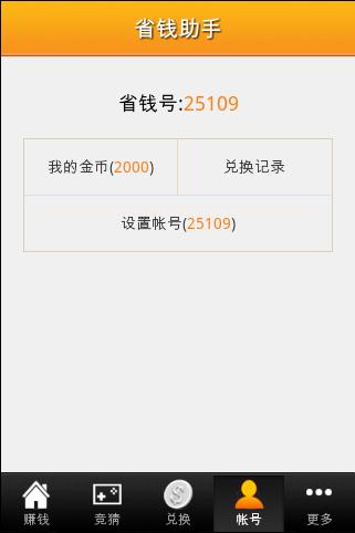 省钱助手(手机购物返利工具)下载v1.6官方版
