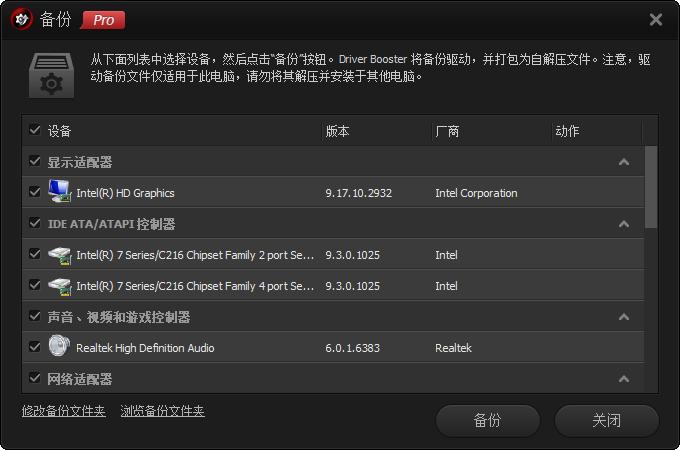 驱动管理软件Driver Booster PRO