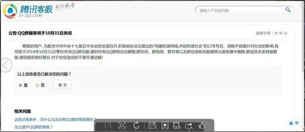 qq自动加群怎么取消|QQ群取消关闭真假 腾讯QQ群10月31日取消介绍
