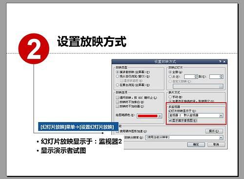powerpoint备注页怎么使用方法教程【图文】
