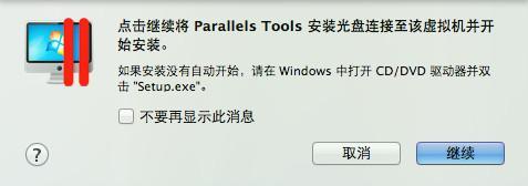 parallels tools windows 10