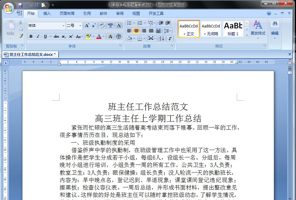 月工作总结格式_客服工作总结范文邮政速递实习客服工作总结