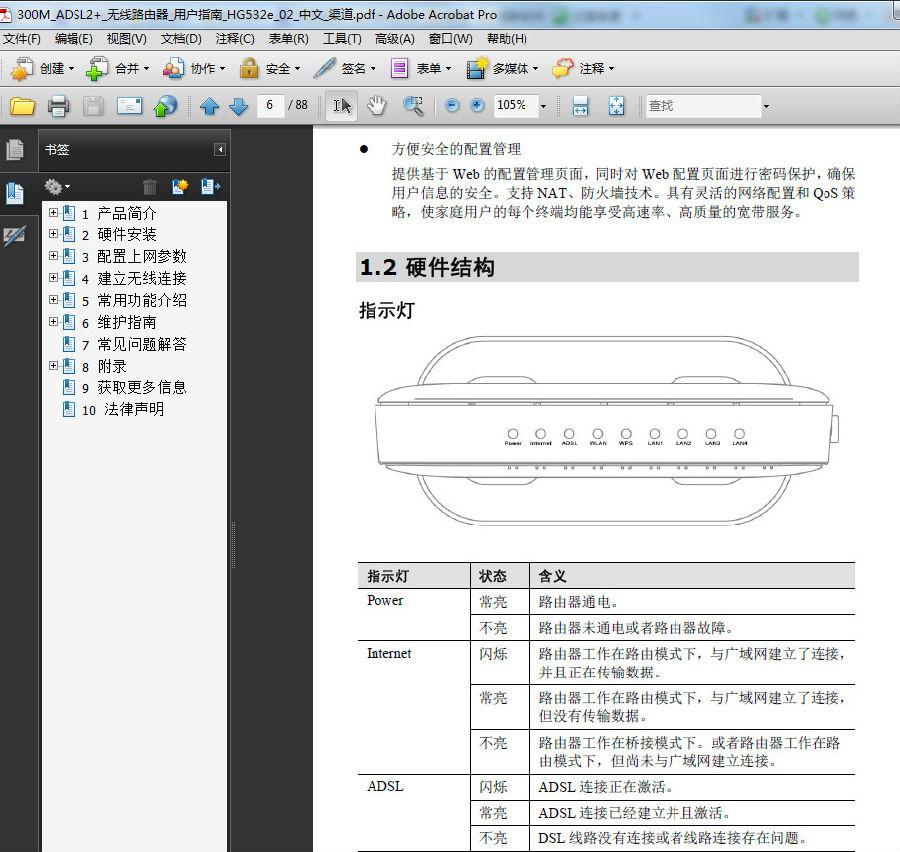 华为c8650手机_华为hg532e说明书 华为hg532e使用说明书pdf格式-东坡下载