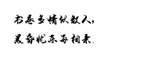 段宁字体行书毛笔ttf格式说视频山东图片