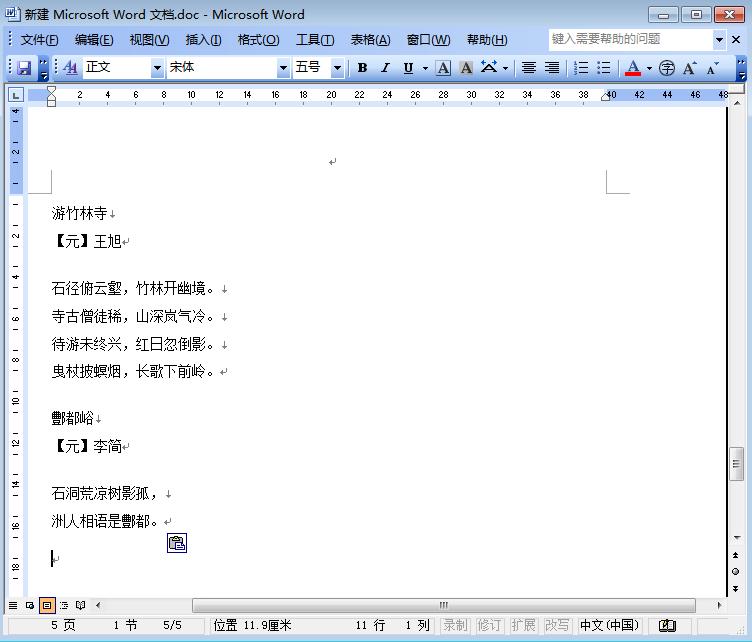 描写泰山的诗句doc格式