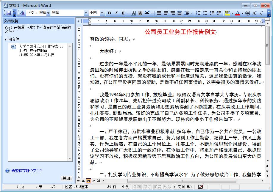 写工作报告的格式