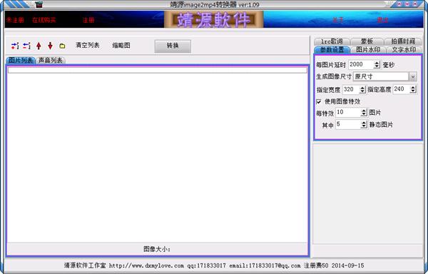 图片转MP4格式转换器 靖源image2mp4转换器