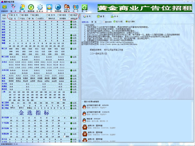 福彩的预测软件_福彩3d预测软件v580a免费版下载_福彩3d预