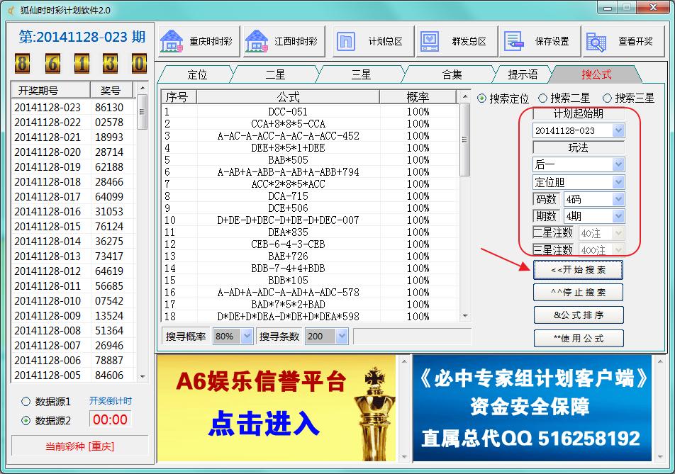 烈火时时彩软件_狐仙时时彩计划软件2.0 绿色免费版
