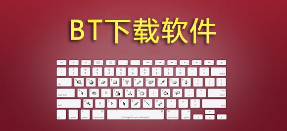 BT下载,BT下载器,BT种子下载器,BT下载软件