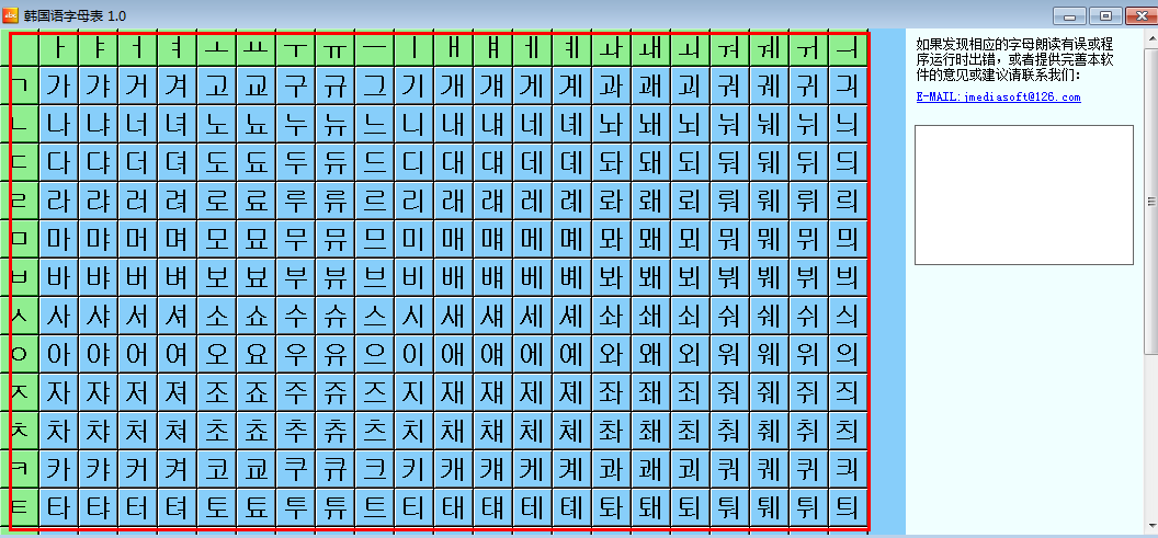 韩国语字母表查询(韩语学习软件)