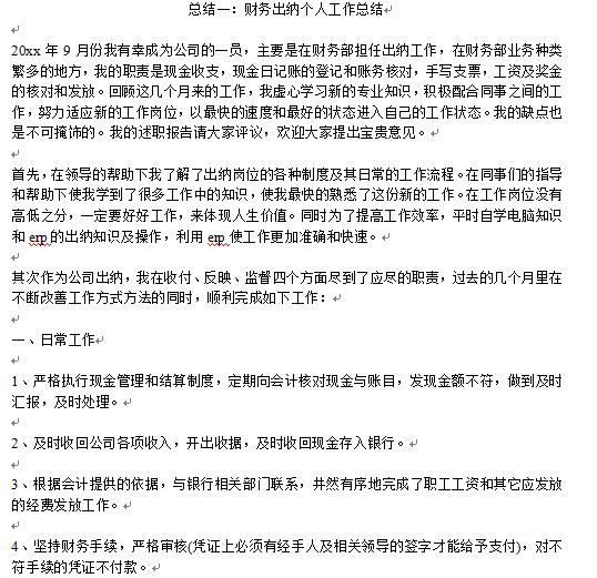 www.shanpow.com_出纳年中工作总结范文。