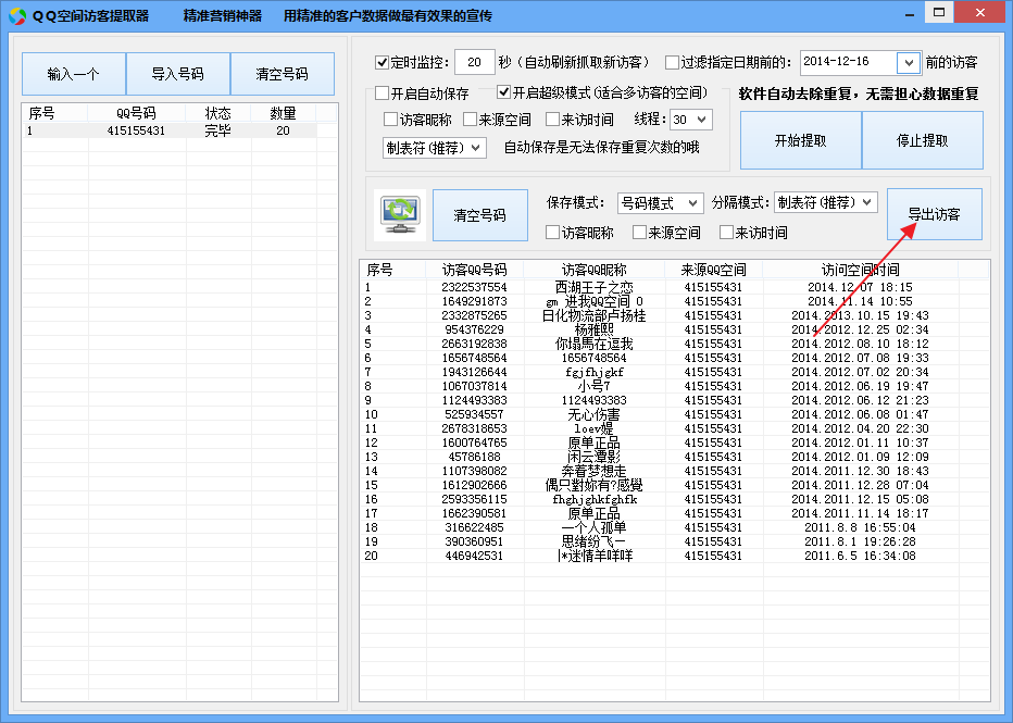 QQ空间访客漫游采集器