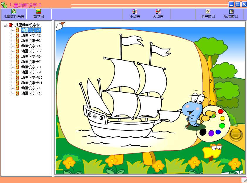 儿童动画识字卡幼儿看图识字软件11 绿色免