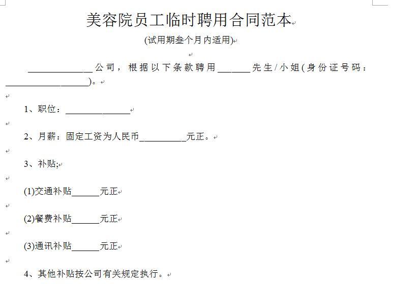 【聘用员工合同协议书】