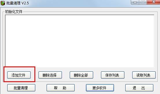 CAD批量清理绿色布局2.5程序免费版_东坡下cad教程平面图垃圾图片
