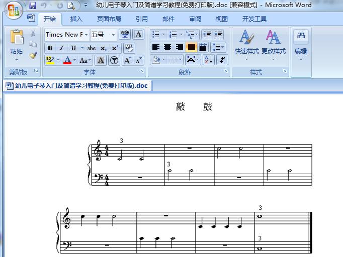 幼儿电子琴入门及简谱学习教程(免费打印版)doc格式
