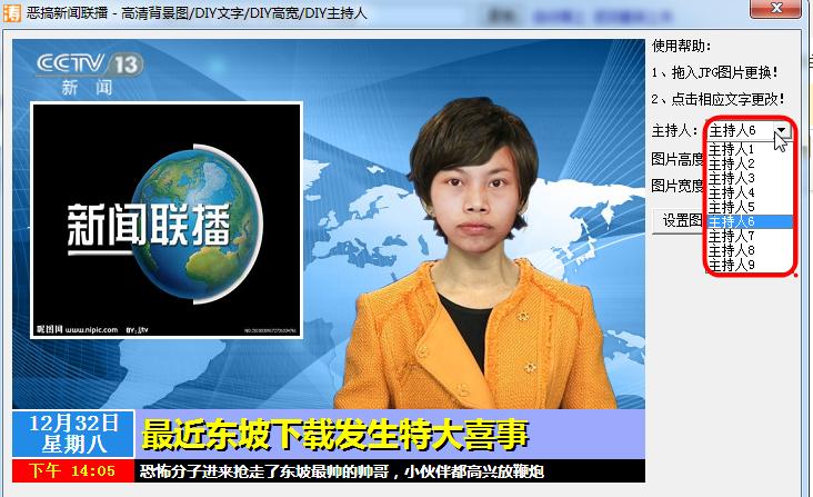 涛轩恶搞新闻联播图片制作器(恶搞图片生成器)1.0 绿色版