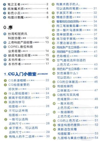 计算机基础教程pdf