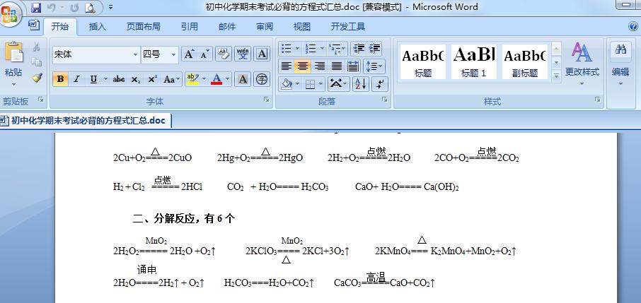 初中化学方程式doc_化学方程式-初中化学期末考试必背的方程式汇总doc格式免费打印 ...