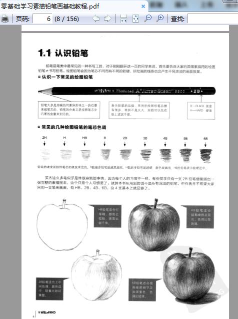绘画 教程 零基础学习 素描铅笔画 基础 教程pdf 格