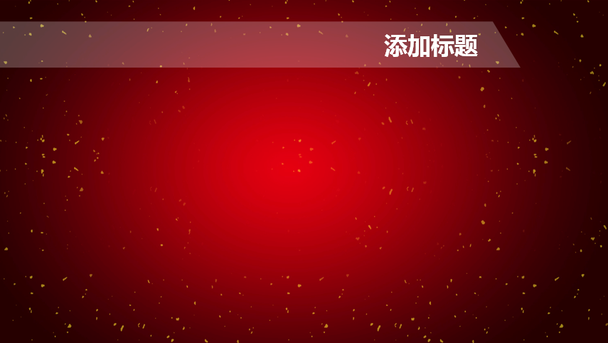 ppt 模板 2015羊年公司 年会背景ppt 模板 红色喜