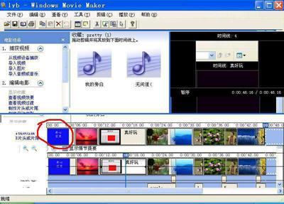 Windows Movie Maker v2.6 微软官方中文版 - 满园春色 - 满园春色