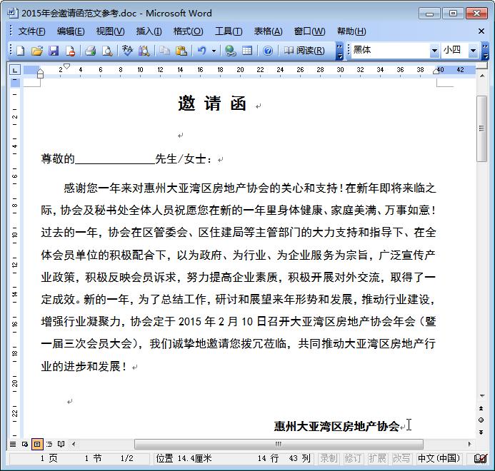 邀请函范文格式。