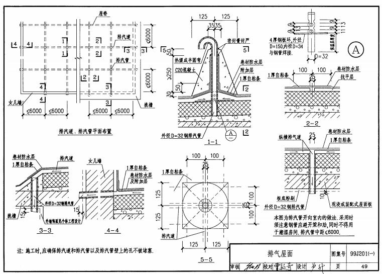 平屋面建筑构造 一_99j2011图集免费下载|99J201-1平屋面建筑构造图集pdf格式免费版-东坡 ...