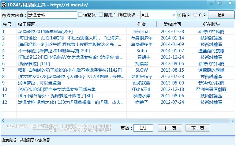 1024专用搜索工具 草榴资源搜索器 1.0 绿色免